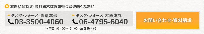 お問い合わせ・資料請求はお気軽にご連絡ください